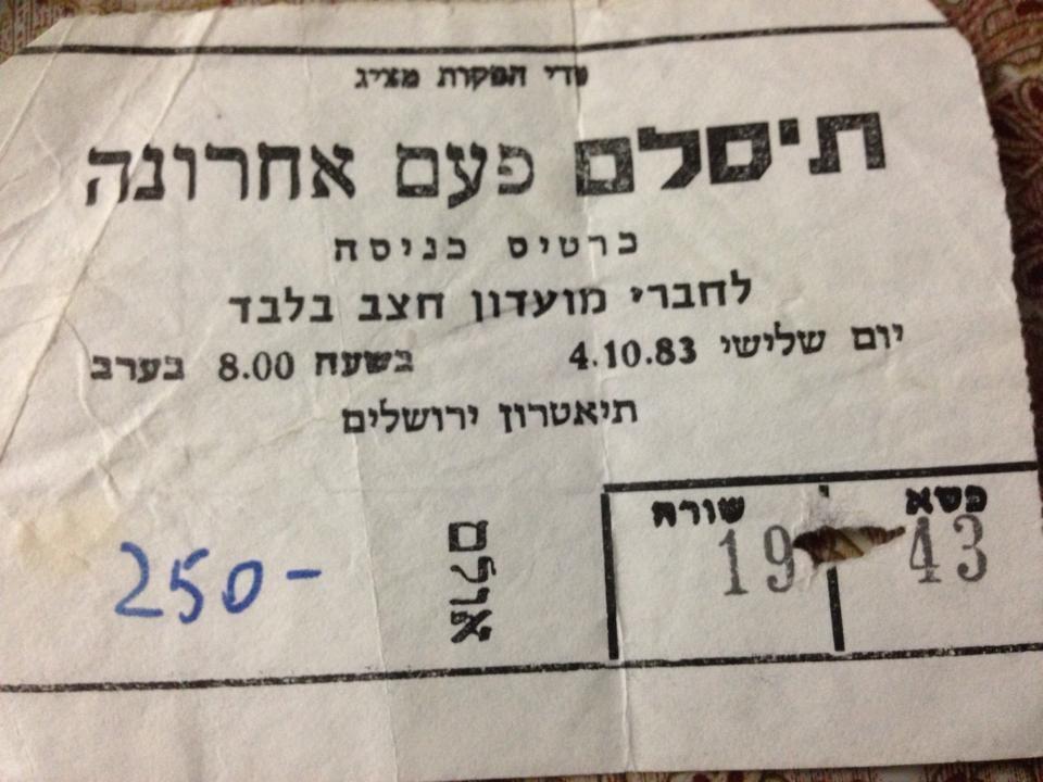 250 שקל ישן - כרטיס להופעה אחרונה  ירושלים 1983